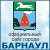 Официальный сайт г.Барнаула